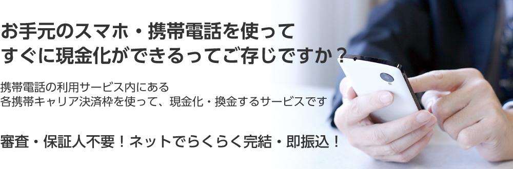 審査・保証人不要!安心の法人運営!【携帯電話料金の現金化】即日振込可!